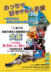 第27回全国介護老人保健施設大会大阪