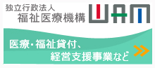 WAM 独立行政法人福祉医療機構